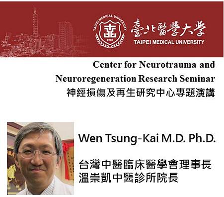 北醫神經損傷再生研究中心邀請溫崇凱中醫師