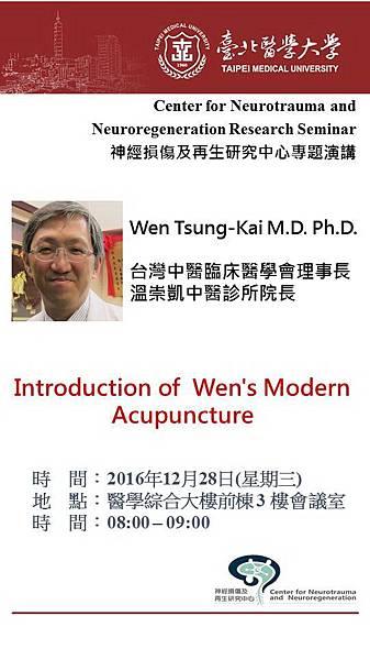 北醫演講溫崇凱中醫師