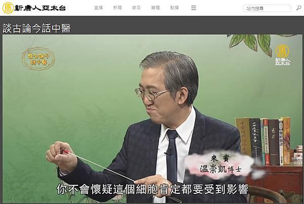 新唐人電視台溫崇凱中醫師