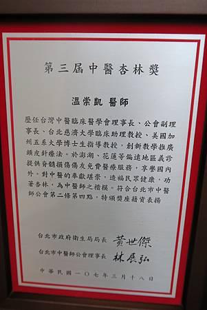 台北市衛生局頒獎表揚溫崇凱中醫師.JPG