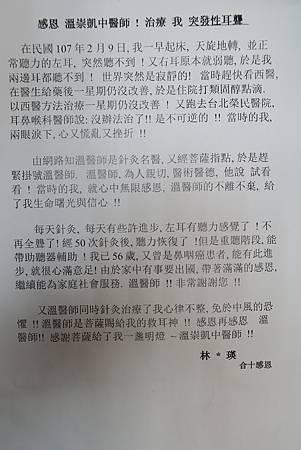 突發性耳聾針灸 溫崇凱中醫師.JPG