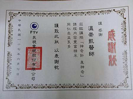 民視感謝溫崇凱中醫師感謝狀.jpg