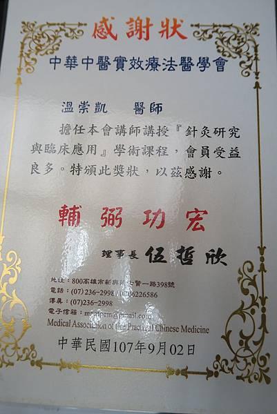 中華中醫實效療法醫學會.JPG