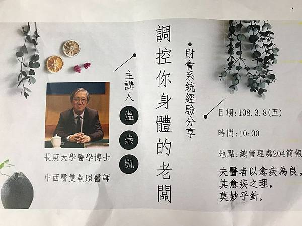 台電邀請溫崇凱中醫師公益演講義診.jpg