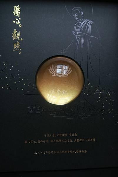 醫師節慈濟醫院贈送溫崇凱中醫師.JPG