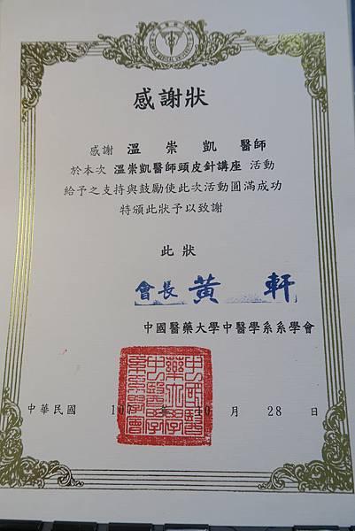 中國醫中醫學系學會溫崇凱.JPG