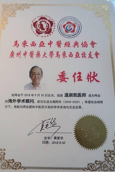 馬來西亞學術顧問.JPG