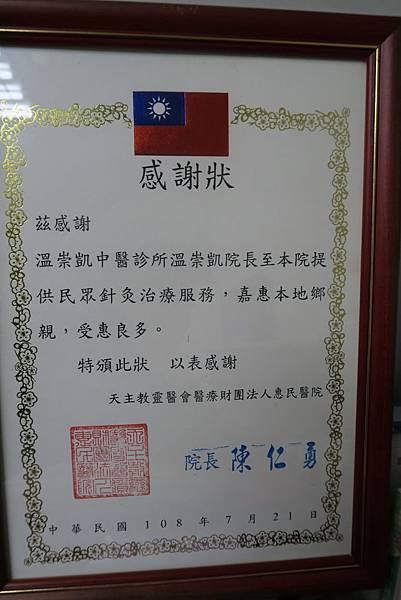 惠民醫院感謝溫崇凱中醫師感謝狀.JPG