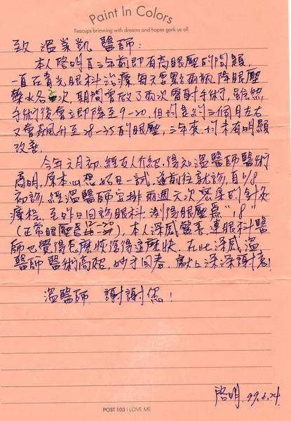 陳啟明感謝函.jpg