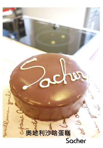3-2-1 奧地利沙哈蛋糕