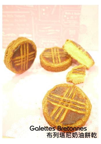2-1-2 布列塔尼奶油餅