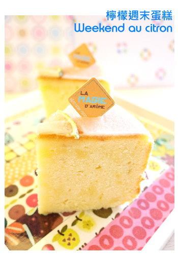 1-8-2 檸檬周末蛋糕_剖面