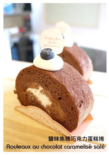 1-10 鹽味焦糖巧克力蛋糕捲