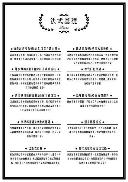 FB基礎課表