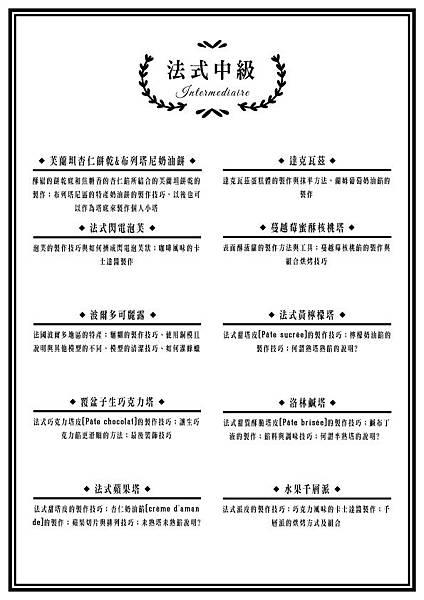 FB中級課表