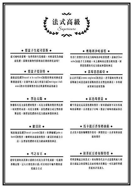FB高級課表