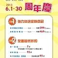 1020531生活態度_周年慶POP(簡)