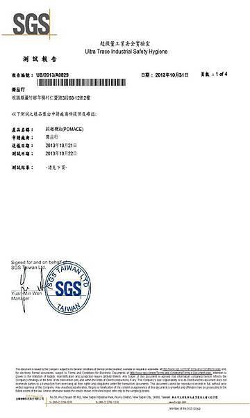 純橄欖油(POMACE)脂肪酸SGS檢驗報告131031-1