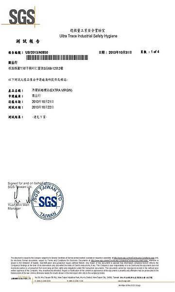 冷壓純橄欖油(E.V.)脂肪酸SGS檢驗報告131031-1