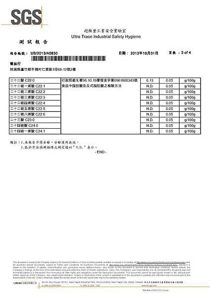 冷壓純橄欖油(E.V.)脂肪酸SGS檢驗報告131031-3