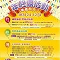 1031103生活態度_年終慶POP(高解析)