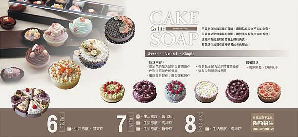 格子蛋糕皂課程.JPG
