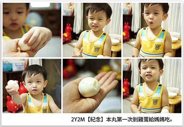 2011-08-28-剝雞蛋給媽媽吃OK_640.jpg