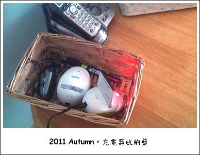 充電器收納籃1.jpg