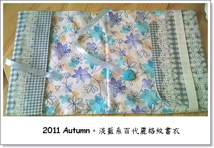 淺藍系百代麗書衣2.jpg