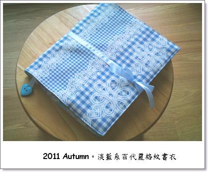 淺藍系百代麗書衣1.jpg