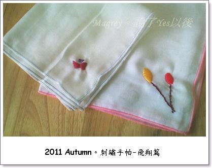 刺繡手帕.jpg