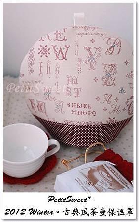 茶壺保溫罩2.JPG