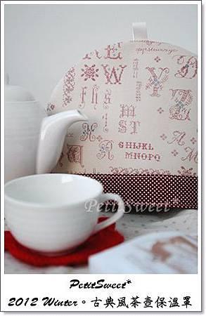 茶壺保溫罩1.JPG