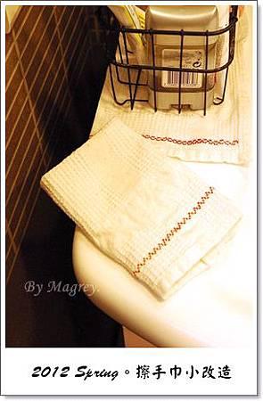 擦手巾小改造
