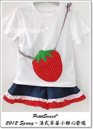 法式草苺小甜心套組