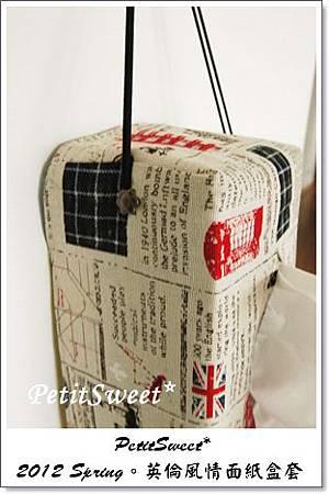 英倫風情面紙盒套3