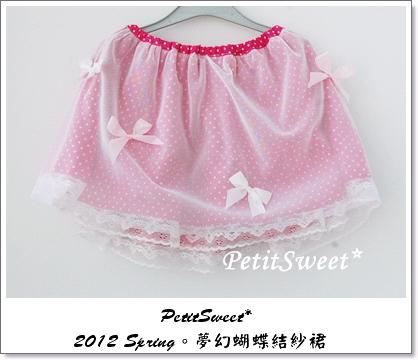 夢幻蝴蝶結紗裙1