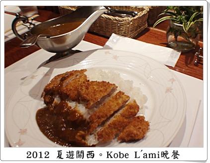 Lami晚餐3