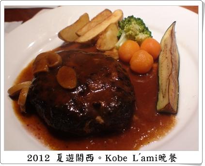 Lami晚餐4