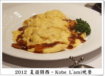 Lami晚餐5