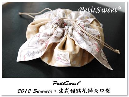 法式甜點花瓣束口袋