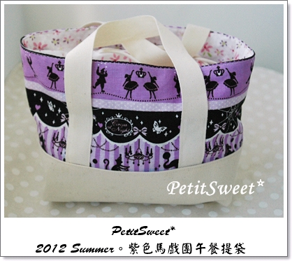 紫色馬戲團午餐提袋