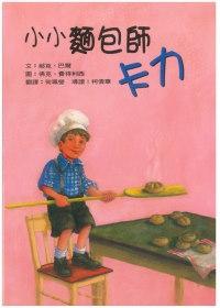 小小麵包師卡力