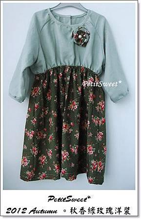 秋香綠玫瑰洋裝3.JPG