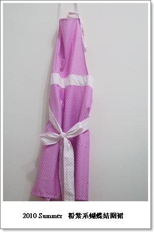 粉紫蝴蝶結圍裙1.JPG
