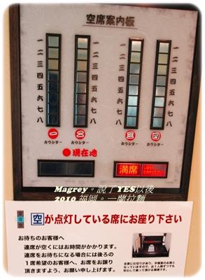 一蘭拉麵01.JPG