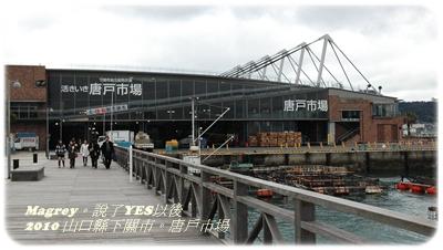 唐戶市場05.JPG