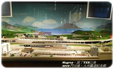 九州鐵道公園07.JPG