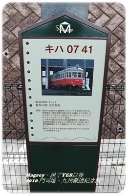 九州鐵道公園10.JPG
