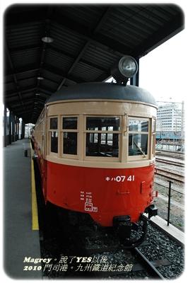 九州鐵道公園11.JPG